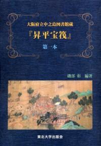 大阪府立中之島図書館蔵『昇平宝筏』第一本