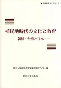 朝鮮・台湾と日本植民地時代の文化と教育