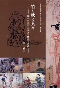 描かれた尺八奏者の歴史と系譜竹を吹く人々