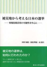 情報技術活用の可能性を中心に被災地から考える日本の選挙