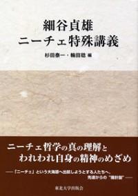 細谷貞雄 ニーチェ特殊講義
