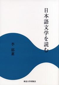 日本語文学を読む