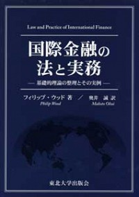 基礎的理論の整理とその実例国際金融の法と実務