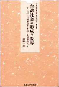 二元・二層構造から多元・多層構造へ台湾社会の形成と変容