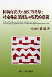 国防保安法の歴史的考察と特定秘密保護法の現代的意義