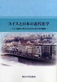 スイス連邦工科大学と日本人化学者の軌跡スイスと日本の近代化学
