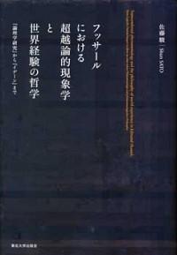『論理学研究』から『イデーン』までフッサールにおける超越論的現象学と世界経験の哲学