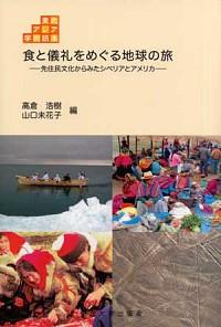 先住民文化からみたシベリアとアメリカ食と儀礼をめぐる地球の旅