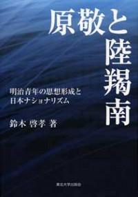 明治青年の思想形成と日本ナショナリズム原敬と陸羯南