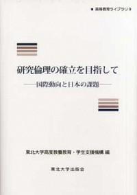 国際動向と日本の課題研究倫理の確立を目指して
