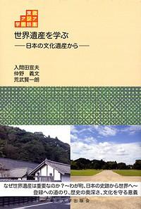 日本の文化遺産から世界遺産を学ぶ