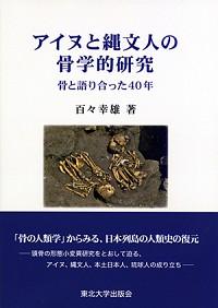 骨と語り合った40年アイヌと縄文人の骨学的研究