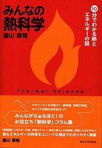 10分でわかる熱とエネルギーの話みんなの熱科学