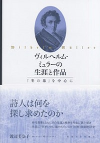 「冬の旅」を中心にヴィルヘルム・ミュラーの生涯と作品