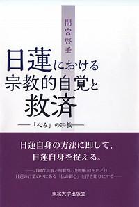 「心み」の宗教日蓮における宗教的自覚と救済