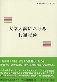 大学入試における共通試験