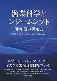 川崎健の研究史漁業科学とレジームシフト