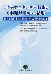 日本の省エネルギー技術の中国地域暖房への活用〈日中対訳〉