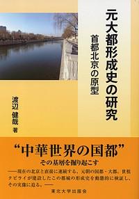 首都北京の原型元大都形成史の研究