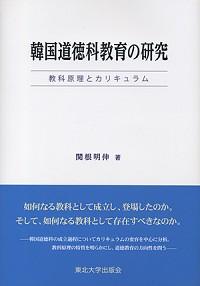 教科原理とカリキュラム韓国道徳科教育の研究