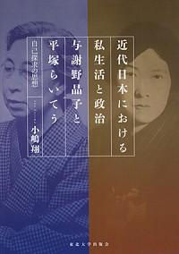 自己探求の思想近代日本における私生活と政治 与謝野晶子と平塚らいてぅ