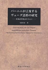 重複語幹動詞を中心にパーニニが言及するヴェーダ語形の研究