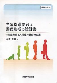 その能力観と人間像の歴史的変遷学習指導要領は国民形成の設計書
