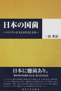 コウジキンが支える社会と文化日本の国菌