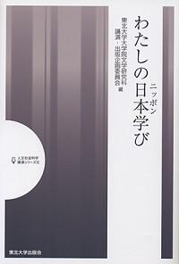 わたしの日本学び