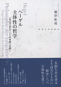 〈自己であること〉の本質への問いヘーゲル 主体性の哲学