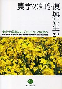 東北大学菜の花プロジェクトのあゆみ農学の知を復興に生かす