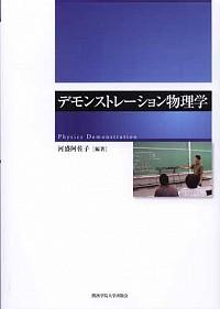 デモンストレーション物理学