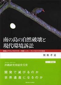開発とアマミノクロウサギ・沖縄ジュゴン・ヤンバルクイナの未来南の島の自然破壊と現代環境訴訟
