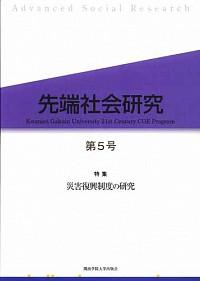 特集:災害復興制度の研究先端社会研究 第5号