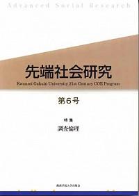 特集:調査倫理先端社会研究 第6号