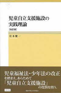 改訂版 児童自立支援施設の実践理論[改訂版]