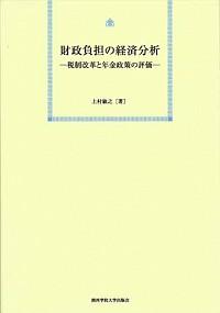 税制改革と年金政策の評価財政負担の経済分析