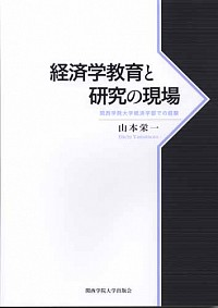 関西学院大学経済学部での経験経済学教育と研究の現場