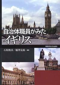 自治体職員がみたイギリス