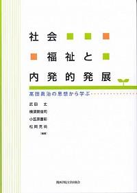 高田眞治の思想から学ぶ社会福祉と内発的発展