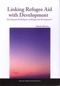 Development for Refugees, or Refugees for Development?Linking Refugee Aid with Development(難民援助と開発の連携)