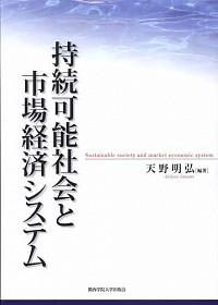 持続可能社会と市場経済システム