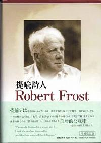 増補改訂版 提喩詩人 ロバート・フロスト 増補改訂版