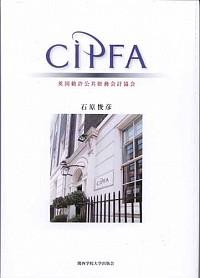 英国勅許公共財務会計協会CIPFA