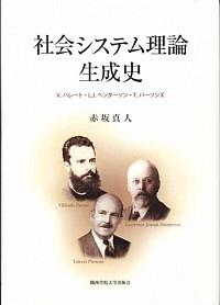 V.パレート・L.J.ヘンダーソン・T.パーソンズ社会システム理論生成史