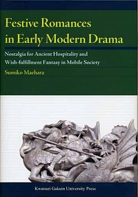 Nostalgia for Ancient Hospitality and Wish-fulfillment Fantasy in Mobile SocietyFestive Romances in Early Modern Drama