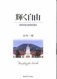 関西学院の教育的使命輝く自由