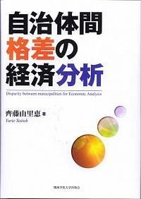 自治体間格差の経済分析