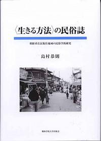朝鮮系住民集住地域の民俗学的研究〈生きる方法〉の民俗誌