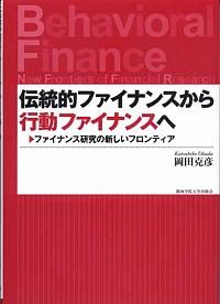 ファイナンス研究の新しいフロンティア伝統的ファイナンスから行動ファイナンスへ
